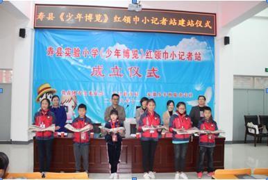 寿县 实验小学成立《少年博览》红领巾小记者站