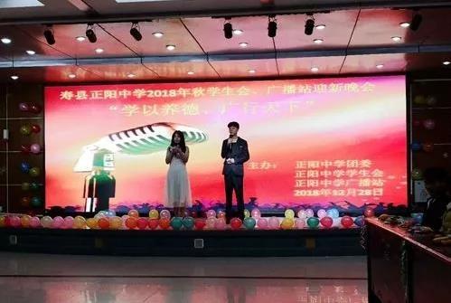 寿县 正阳中学举行学生会、广播站庆元旦联欢会