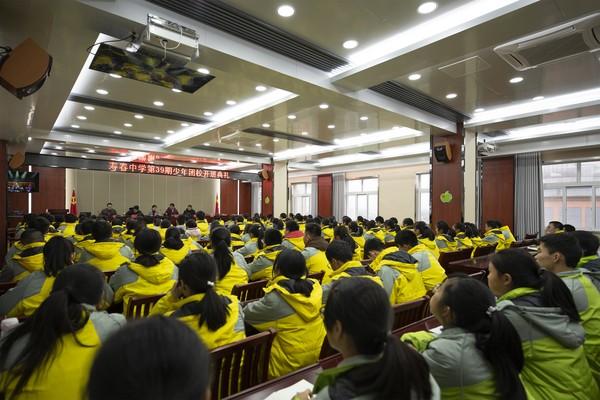 寿春中学隆重举行 第39期少年团校开班典礼