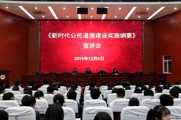 寿县第二中学 召开《新时代公民道德建设实施纲要》宣讲会