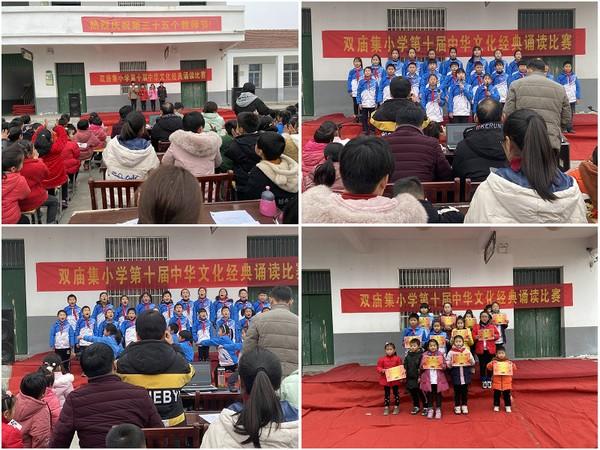 双庙集小学 开展第十届中华文化经典诵读比赛