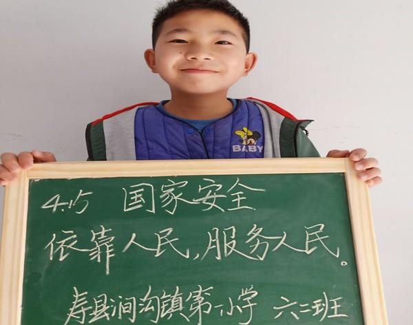寿县涧沟镇第一小学 开展线上全民国家安全教育日活动