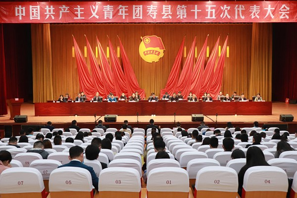 共青团寿县 第十五次代表大会召开